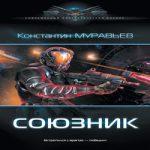 Константин Муравьев — Союзник (аудиокнига)