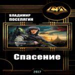 Владимир Поселягин — Зург 7. Спасение (аудиокнига)