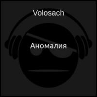 Аномалия (аудиокнига)