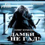 Олег Бубела — Дамби — не гад! (аудиокнига)