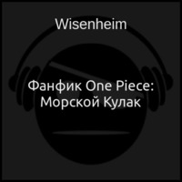 Фанфик One Piece: Морской Кулак (аудиокнига)