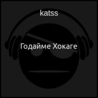 Годайме Хокаге (аудиокнига)