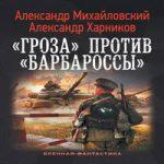 Александр Харников, Александр Михайловский — «Гроза» против «Барбароссы» (аудиокнига)