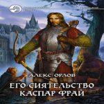 Алекс Орлов — Его сиятельство Каспар Фрай (аудиокнига)