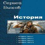 Сергей Быков — История. Тетралогия (аудиокнига)