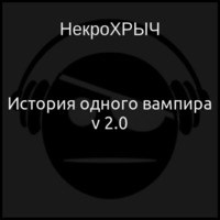 История одного вампира v 2.0 (аудиокнига)