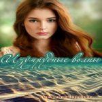 Анастасия Зарецкая — Изумрудные волны (аудиокнига)