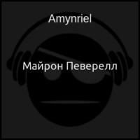 Майрон Певерелл (аудиокнига)