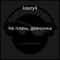 Не плачь, девчонка (аудиокнига)