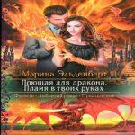Марина Эльденберт — Пламя в твоих руках (аудиокнига)