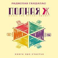 Полная Ж Жизнь как бизнес-проект (аудиокнига)