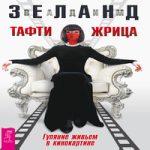 Вадим Зеланд — Тафти жрица. Гуляние живьем в кинокартине (аудиокнига)