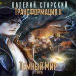 Валерий Старский — «Темный Мир» Трансформация 2 (аудиокнига)