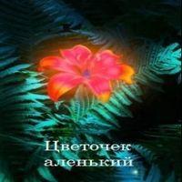 Цветочек аленький (аудиокнига)