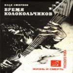 Илья Смирнов — Время колокольчиков (аудиокнига)