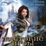 Оксана Гринберга — ЖЕСТОКИЕ ИГРЫ (аудиокнига)