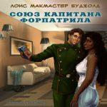 Лоис МакМастер Буджолд — Союз капитана Форпатрила (аудиокнига)