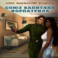 Союз капитана Форпатрила (аудиокнига)