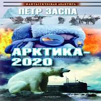 Арктика-2020 (аудиокнига)