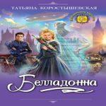 Татьяна Коростышевская — Белладонна (аудиокнига)