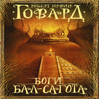 Боги Бал-Сагота (сборник) (аудиокнига)