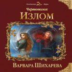 Варвара Шихарева — Чертополох. Излом (аудиокнига)