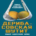 Ривка Апостол-Рабинович — Дерибасовская шутит. Юмор одесских улиц (аудиокнига)