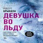 Роберт Брындза — Девушка во льду (аудиокнига)