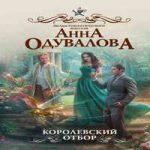 Анна Одувалова — Королевский отбор (аудиокнига)