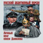 Владимир Куницын — Личный враг князя Данилова (аудиокнига)
