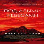 Марк Салливан — Под алыми небесами (аудиокнига)