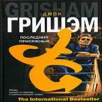 Джон Гришэм — Последний присяжный (аудиокнига)
