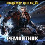 Владимир Поселягин — Ремонтник (аудиокнига)