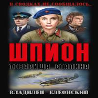 Шпион товарища Сталина [сборник] (аудиокнига)