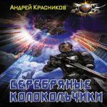 Андрей Красников — Серебряные колокольчики (аудиокнига)