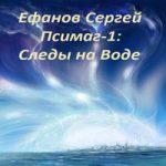Сергей Ефанов — Следы на воде (аудиокнига)