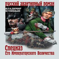 Владимир Куницын - Спецназ его императорского величества (аудиокнига)