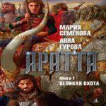 Мария Семенова, Анна Гурова — Великая Охота (аудиокнига)