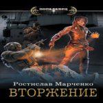 Ростислав Марченко — Вторжение (аудиокнига)