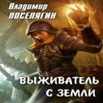 Владимир Поселягин — Выживатель с Земли (аудиокнига)