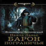 Владимир Зещинский — Наяль Давье. Барон пограничья (аудиокнига)