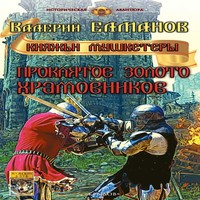 Проклятое золото храмовников (аудиокнига)