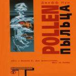 Джефф Нун — Пыльца (аудиокнига)