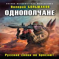 Русские своих не бросают (аудиокнига)