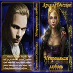 Ариэлла Одесская — Непрошеная любовь (аудиокнига)