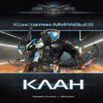 Константин Муравьев — Клан (аудиокнига)
