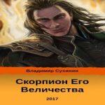 Владимир Сухинин — Скорпион его Величества (аудиокнига)