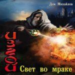 Руслан Михайлов — Свет во мраке (аудиокнига)