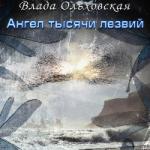 Ольховская Влада — Ангел тысячи лезвий (аудиокнига)