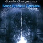 Ольховская Влада — Боги былых времен (аудиокнига)